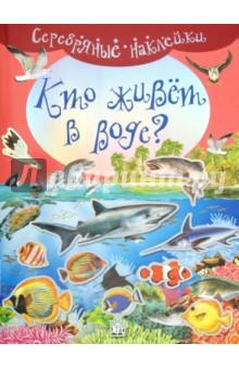 Серебряные наклейки. Кто живет в воде?Знакомство с миром вокруг нас<br>Книга с наклейками.<br>Реки, озера, моря и океаны... Кто живет в подводных глубинах, а кто - на берегу? Приклей красочные наклейки, и узнаешь!<br>Издание для досуга.<br>Для детей 4-6 лет.<br>
