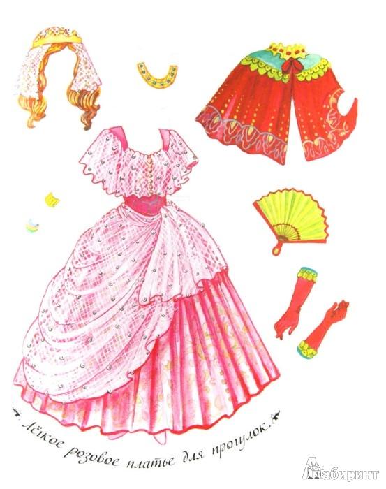 Иллюстрация 1 из 13 для Сказочная мода. Наряди принцессу. Принцесса на горошине | Лабиринт - книги. Источник: Лабиринт