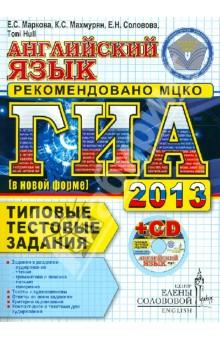 ГИА 2013. Английский язык. Типовые тестовые задания (+CD)