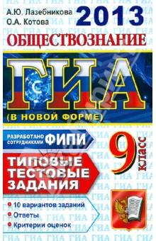 ГИА 2013. Обществознание. 9 класс. ГИА (в новой форме)Типовые тестовые задания