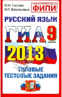 ГИА 2013. Русский язык. 9 класс. Типовые тестовые задания