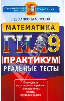 ГИА 2013. Математика. 9 класс. Практикум по выполнению типовых тестовых заданий