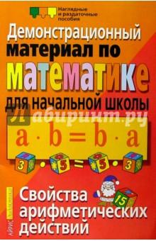 Свойства арифметических действий. Демонстрационный материал по математике для начальной школы