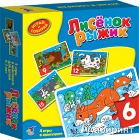 Иллюстрация 1 из 3 для Играй и собирай. Лисенок Рыжик (2078)   Лабиринт - игрушки. Источник: Лабиринт