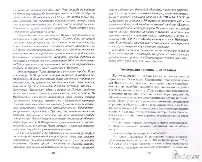 Иллюстрация 1 из 5 для Генеральская мафия - от Кутузова до Жукова - Юрий Мухин | Лабиринт - книги. Источник: Лабиринт