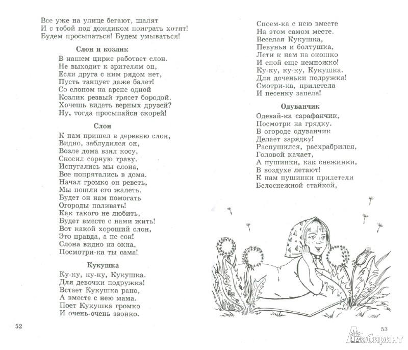 Иллюстрация 1 из 26 для 500 будилок для детей - Валерия Воронцова   Лабиринт - книги. Источник: Лабиринт