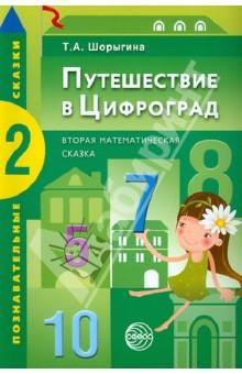 Путешествие в Цифроград: Вторая математическая сказка