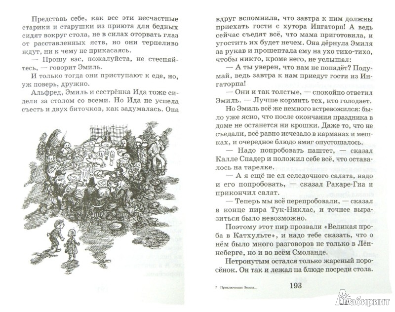 Иллюстрация 1 из 13 для Приключения Эмиля из Леннеберги - Астрид Линдгрен   Лабиринт - книги. Источник: Лабиринт