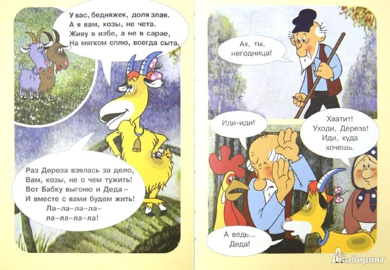 Иллюстрация 1 из 8 для Любимые сказки-мультфильмы | Лабиринт - книги. Источник: Лабиринт