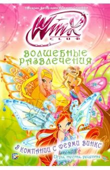 Волшебные развлечения. В компании с феями Винкс. Игры, тесты, рецепты. Клуб Winx