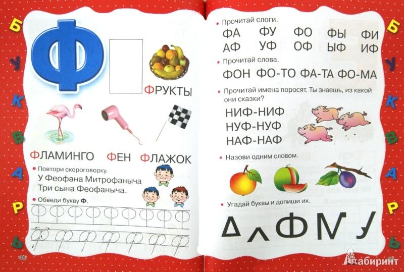 Иллюстрация 1 из 9 для Мой первый букварь с крупными буквами - Валентина Дмитриева   Лабиринт - книги. Источник: Лабиринт