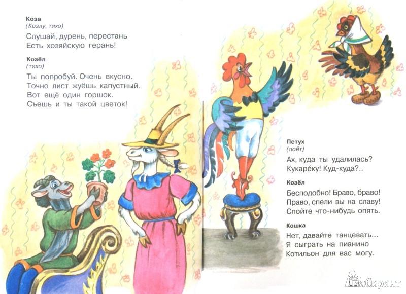 Иллюстрации к кошкин дом