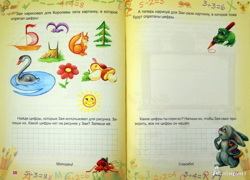Иллюстрация 1 из 38 для Учимся играя. 4-5 лет   Лабиринт - книги. Источник: Лабиринт