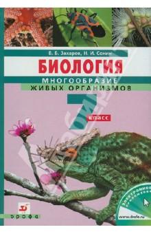 Учебник по биологии 7 класс сонин