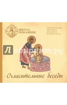 Школа покаяния. Огласительные беседы (CDmp3) Сибирская Благозвонница