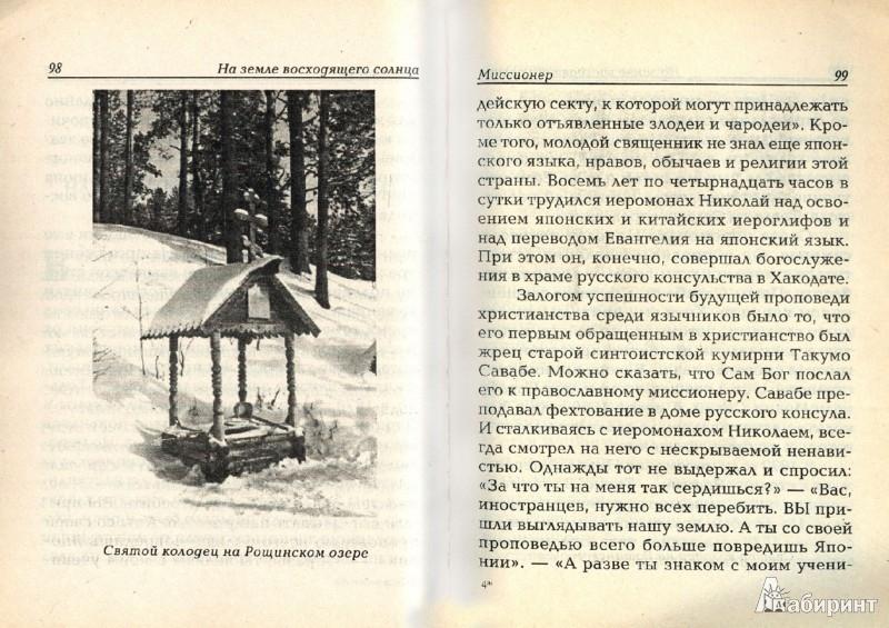 Иллюстрация 1 из 9 для Воцерковление - Людмила Ильюнина   Лабиринт - книги. Источник: Лабиринт
