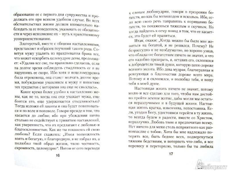 Иллюстрация 1 из 7 для Да прилепится муж к жене своей. Святитель Иоанн Златоуст о том, какой должна быть православная семья | Лабиринт - книги. Источник: Лабиринт