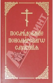последование пономарского служения. практическое руководство для пономарей - фото 3