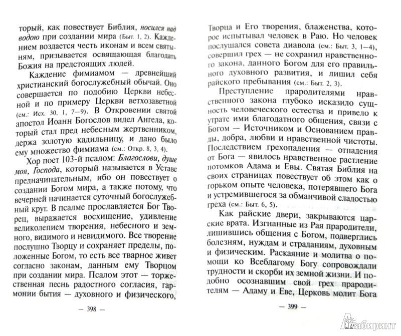 Иллюстрация 1 из 10 для Закон Божий | Лабиринт - книги. Источник: Лабиринт