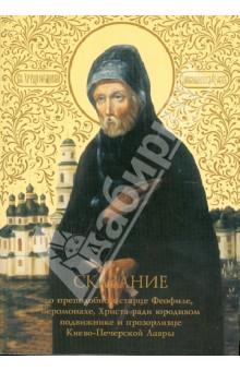 Сказание о преподобном старце Феофиле. Иеромонахе, Христа ради юродивом подвижнике и прозорливце
