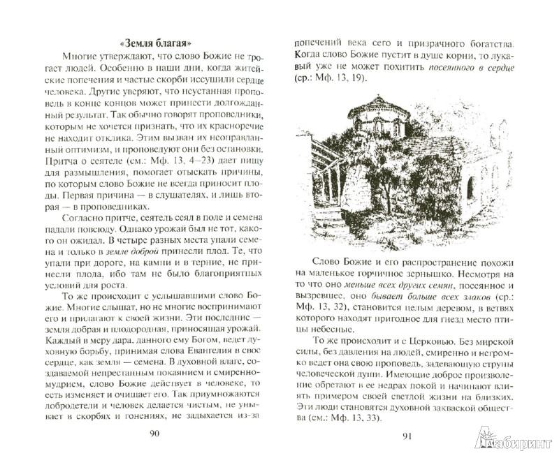 Иллюстрация 1 из 6 для Паломничество в монастырь - Дионисий Священник | Лабиринт - книги. Источник: Лабиринт
