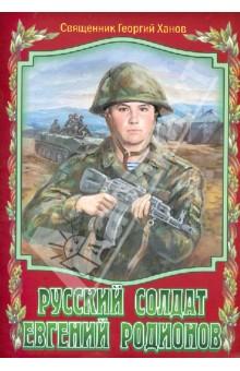 Священник Георгий Ханов Русский солдат Евгений Родионов