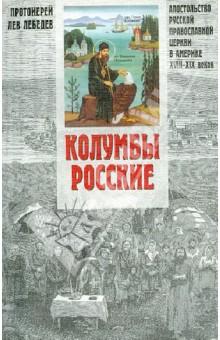 Колумбы Росские. Апостольство Русской Православной Церкви в Америке в XVIII-XIX веках