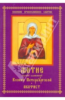 Житие святой блаженной Ксении Петербургской и Акафист
