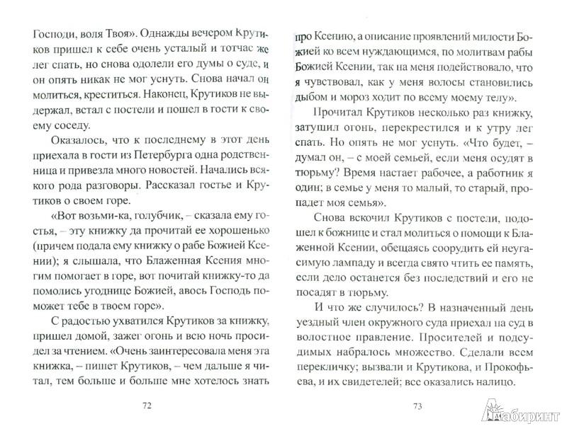 Иллюстрация 1 из 6 для Житие святой блаженной Ксении Петербургской и Акафист | Лабиринт - книги. Источник: Лабиринт