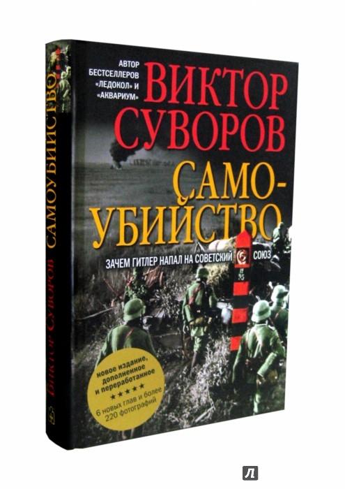 Иллюстрация 1 из 54 для Самоубийство. Зачем Гитлер напал на Советский Союз? - Виктор Суворов | Лабиринт - книги. Источник: Лабиринт