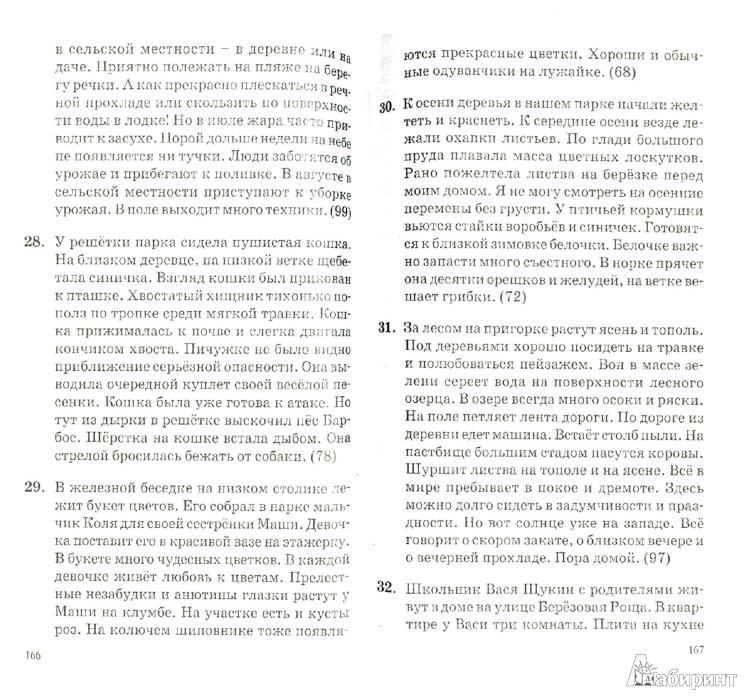 Иллюстрация 1 из 14 для Русский язык. 1-4 класс. Большой сборник диктантов - Узорова, Нефедова | Лабиринт - книги. Источник: Лабиринт