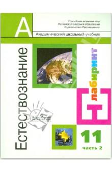 Естествознание. 11 класс. Учебник. В 2-х частях. Часть 2
