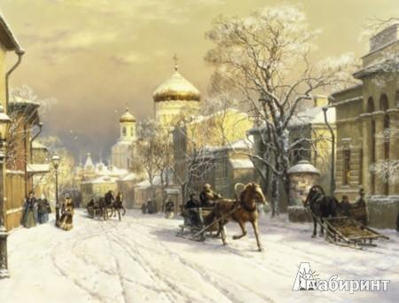 Иллюстрация 1 из 5 для Календарь 2013. Воспоминания о Москве | Лабиринт - сувениры. Источник: Лабиринт