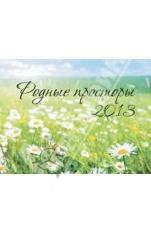 """Календарь 2013 """"Родные просторы"""""""