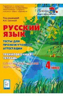 Русский язык. 4 класс. Тесты для промежуточной аттестации. Олимпиадные задания. Портфолио