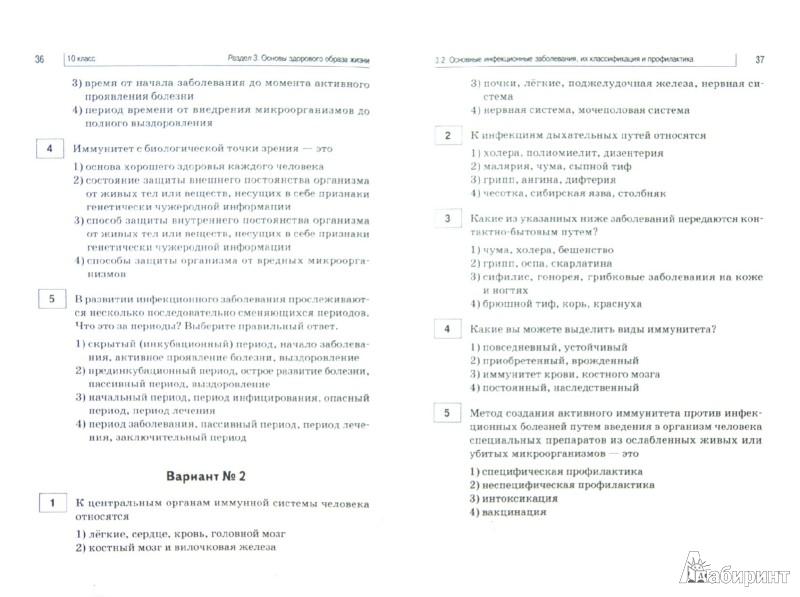 Тестовые вопросы по обж 9 класс