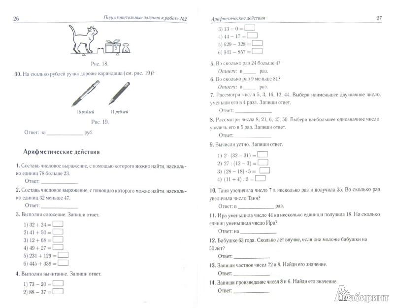 Итоговые работы математика класс Только новые учебники Презентация рельеф 7 класс КОМБИНИРОВАННЫЕ КОНТРОЛЬНЫЕ РАБОТЫ ПО МАТЕМАТИКЕ