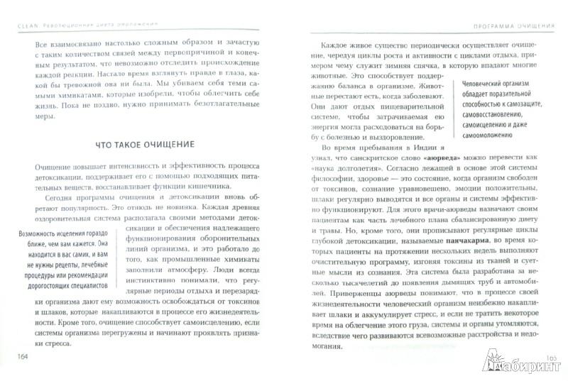 Алехандро юнгер clean революционная диета омоложения читать