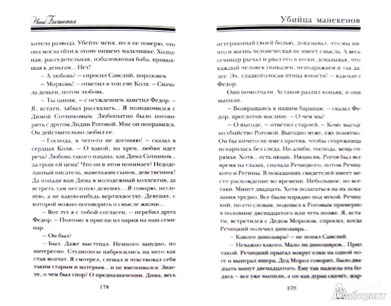 Иллюстрация 1 из 18 для Убийца манекенов - Инна Бачинская | Лабиринт - книги. Источник: Лабиринт
