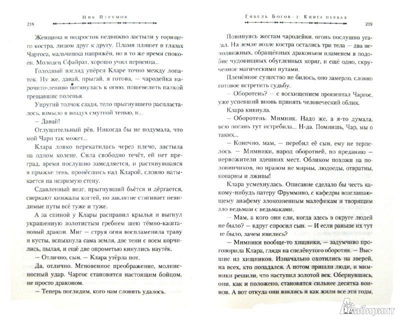 Иллюстрация 1 из 10 для Гибель Богов-2. Книга первая. Память пламени - Ник Перумов | Лабиринт - книги. Источник: Лабиринт