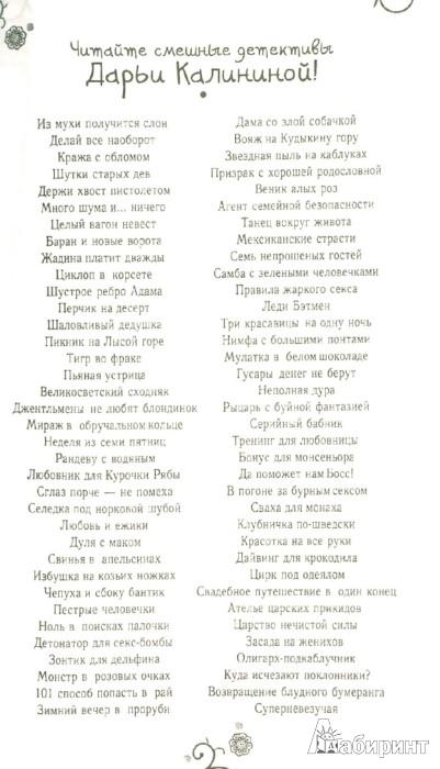 Иллюстрация 1 из 4 для Развод за одну ночь - Дарья Калинина | Лабиринт - книги. Источник: Лабиринт