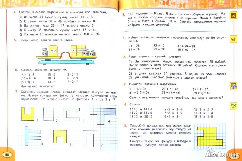 Гдз рабочая тетрадь по математике 3 класс дорофеев (часть 1).