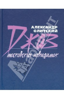 Джаз московских невидимок