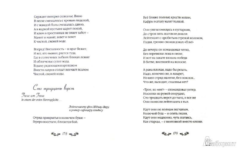 Иллюстрация 1 из 5 для Избранные стихотворения - Детлев Лилиенкрон   Лабиринт - книги. Источник: Лабиринт