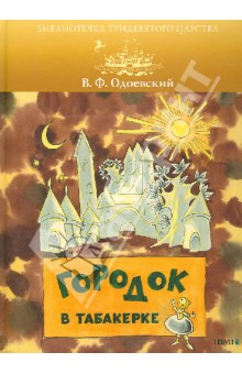 Обложка книги Городок в табакерке
