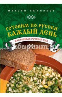 Готовим по-русски каждый деньНациональные кухни<br>Подарок для любителей настоящей русской еды!<br>Щи да каша - пища наша! Да, это действительно основа русского каждодневного питания. Блюда на основе зерна, которого было много в сельскохозяйственной России; первое горячее, включающее в себя зелень - крапиву, щавель, шпинат, - и овощи, растущие на огороде: капуста, свекла, морковь, репа. Рыбные блюда на основе речного многообразия видов типа щуки, карпа, леща, карася и т.п. Мы забыли названия некоторых русских блюд: тельное, ушное, ксени, калья, тюря, взвар и другие. Книга М.Сырникова напомнит вам, как готовить такие блюда по всем правилам и насколько вкусна и полезна простая естественная пища. <br>Автор книги один из лучших поваров подлинной русской кухни - Максим Сырников. <br>Он находит давно забытые   блюда или способы их приготовления, готовит их и запечатлевает на камеру.<br>Поэтому все в этой книге - авторское!<br>