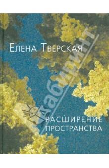 Расширение пространстваСовременная отечественная поэзия<br>В новую книгу поэта вошли стихотворения, написанные за последние два года.<br>