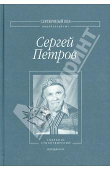 Собрание стихотворений. НеизданноеКлассическая отечественная поэзия<br>Сергей Владимирович Петров (1911-1988), поэт огромного масштаба, долгое время был известен широкому читателю только как переводчик. Его творческое наследие ошеломляюще и по объему, и по художественной значимости. Сам поэт увидел опубликованными лишь два десятка стихотворений в последние шесть лет жизни; первый авторский сборник Петрова вышел в свет спустя девять лет после его кончины. <br>Настоящее издание продолжает вышедшее в 2008 г. Собрание стихотворений в двух книгах. В него вошли стихи 1930-1980-х гг., по различным причинам не включенные в предыдущие тома; стихотворения, объединенные в циклы; поэтические произведения, написанные в музыкальных жанрах; поэмы<br>