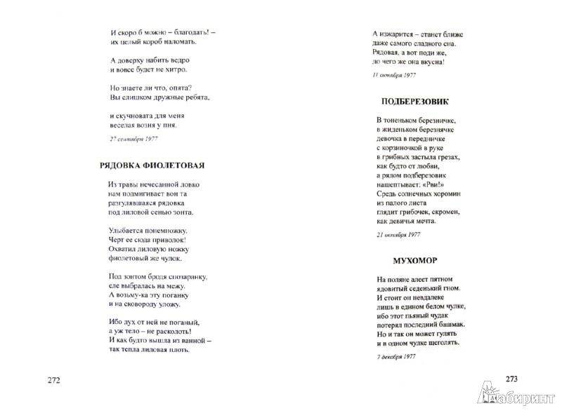 Иллюстрация 1 из 9 для Собрание стихотворений. Неизданное - Сергей Петров   Лабиринт - книги. Источник: Лабиринт