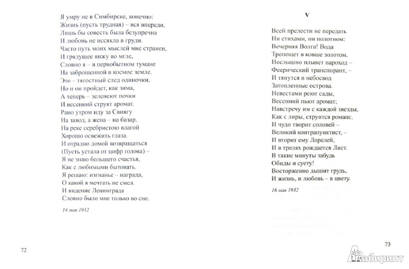 Иллюстрация 1 из 8 для Старинный лад. Собрание стихотворений (1919-1940) - Борис Коплан | Лабиринт - книги. Источник: Лабиринт